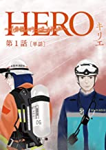 HERO ~4分間のマリーゴールドbefore~【単話】(1) (ビッグコミックス)