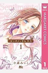 センチメンタル キス 1 (マーガレットコミックスDIGITAL) Kindle版