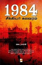 1984 சீக்கியர் கலவரம் / 1984 : Seekiyar Kalavaram (Tamil Edition)
