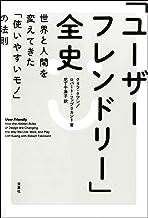 表紙: 「ユーザーフレンドリー」全史 世界と人間を変えてきた「使いやすいモノ」の法則 | クリフ・クアン