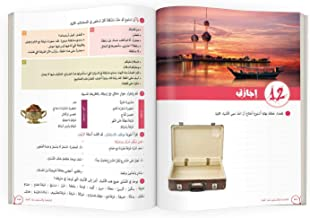 Alyasameen: Learn Arabic for Non-Native Speakers - Workbook with Online Audios