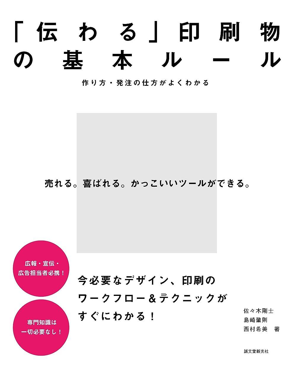 無効にする閲覧するキャラバン「伝わる」印刷物の基本ルール:作り方?発注の仕方がよくわかる