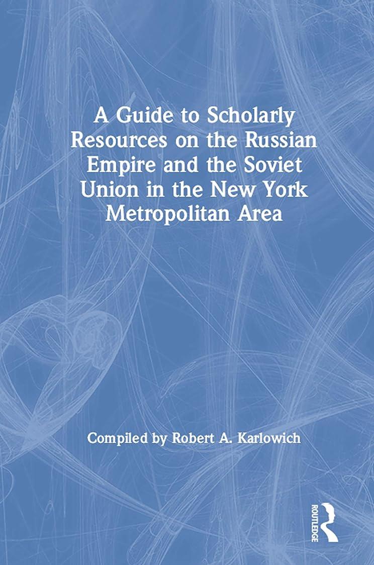 バレーボール休暇菊A Guide to Scholarly Resources on the Russian Empire and the Soviet Union in the New York Metropolitan Area (English Edition)