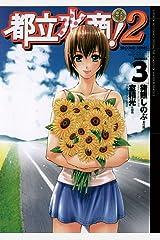都立水商!2(3) (モバMAN) Kindle版