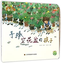 The Boy with an Empty Flowerpot: One Story A Week (Chinese Edition)