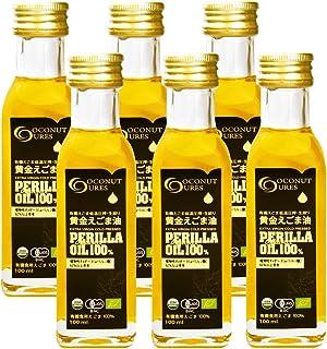 えごま油 有機 100% オーガニック JAS認定 低温圧搾 一番絞り プレミアム黄金 純生 無添加(オメガ3 62%以上) 100mn 6本 COCOCURE