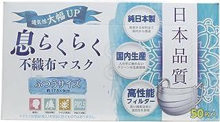 アズフィット 日本品質 息らくらく不織布マスク 50枚×10箱