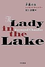 表紙: 水底【みなそこ】の女 フィリップ・マーロウ (ハヤカワ・ミステリ文庫) | レイモンド チャンドラー