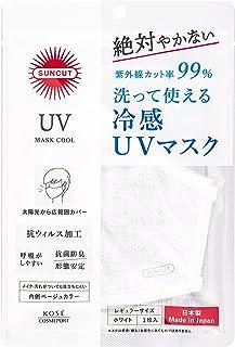 赞助广告- suncut KOSE 防紫外线口罩 抗病毒 接触冷感 吸水速干 除臭 柔软材质 普通尺寸 1枚 (x 1)