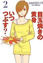 表紙: 目玉焼きの黄身 いつつぶす? 2 (ビームコミックス) | おおひなた ごう