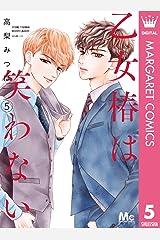 乙女椿は笑わない 5 (マーガレットコミックスDIGITAL) Kindle版