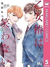 表紙: 乙女椿は笑わない 5 (マーガレットコミックスDIGITAL) | 高梨みつば