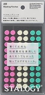 ニトムズ STALOGY マスキング丸シール 8mm アイスクリーム S2226