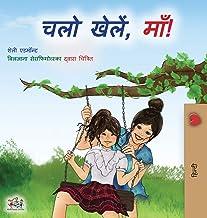 Let's play, Mom! (Hindi Edition) (Hindi Bedtime Collection)