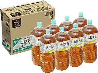 [Amazon限定ブランド]CCL 爽健美茶 ペットボトル 2LPET×8本