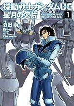 表紙: 機動戦士ガンダムUC 星月の欠片(1) (角川コミックス・エース) | サンライズ