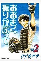 おおきく振りかぶって(2) (アフタヌーンコミックス) Kindle版