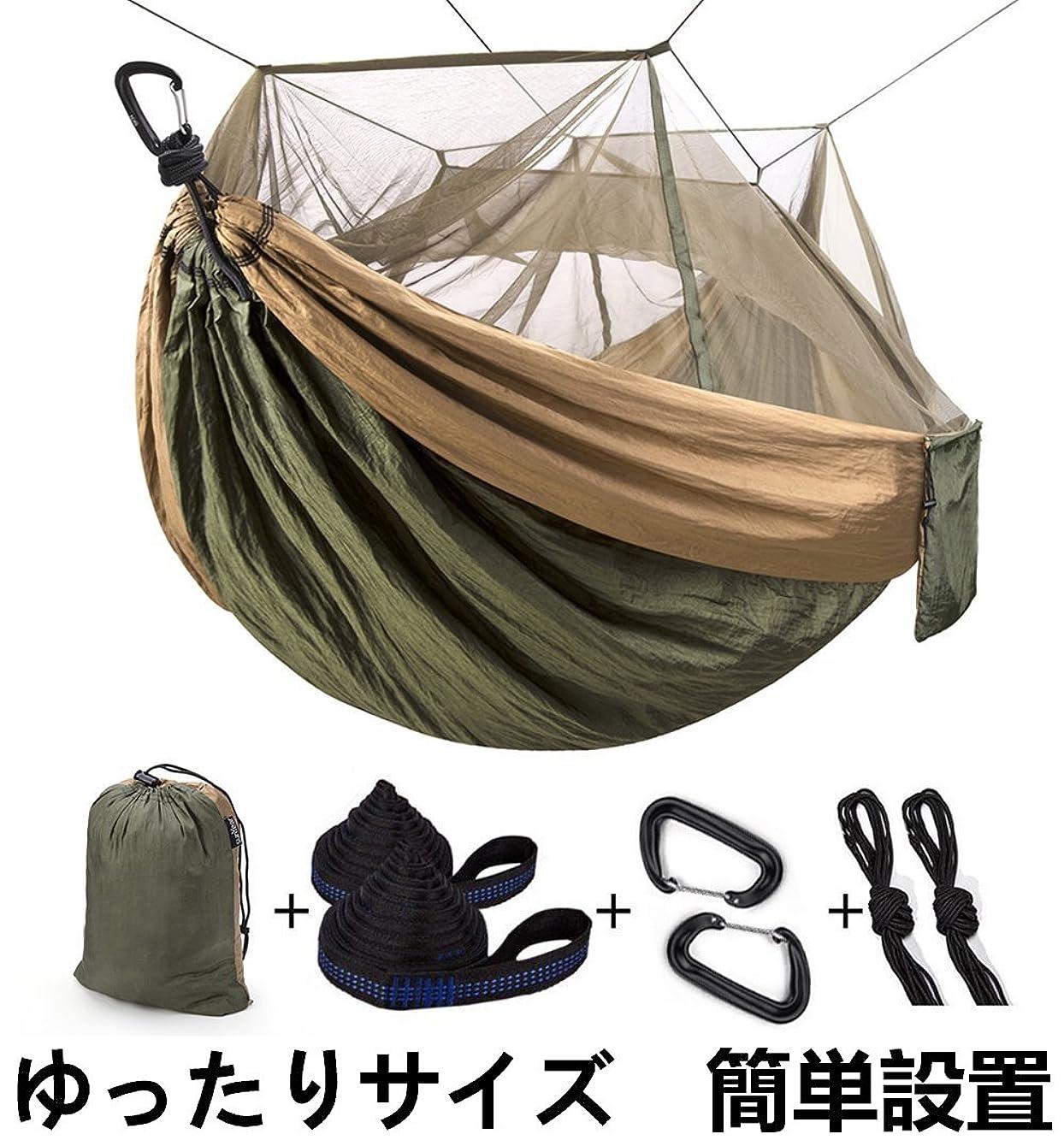 モッキンバード摂氏前兆マエカワ 超軽量 通気性バツグン 蚊帳付き 2WAY ハンモック パラシュート 生地 二人 フルセット 防虫 2人 用