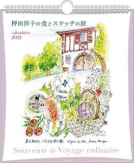 2021年 旅の思い出/押田洋子(30角)カレンダー 1000115927 vol.068