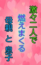 gekigekihutaridemoemakuruhahaoyatomusuko (Japanese Edition)