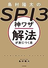 表紙: 島村隆太のSPI3 神ワザ解法が身につく本 | 島村 隆太