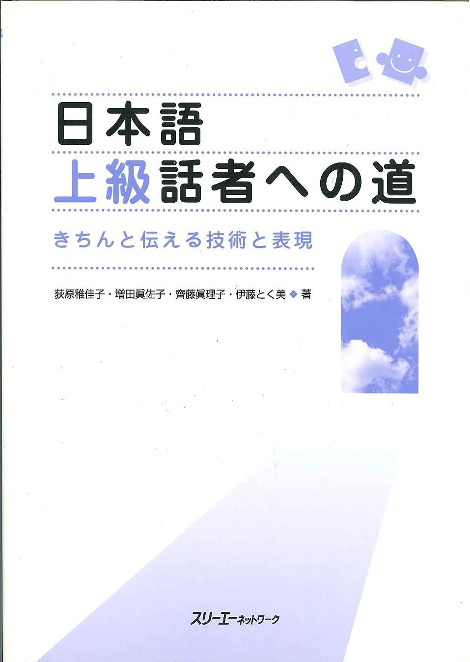 ファッションペック本当のことを言うと日本語上級話者への道―きちんと伝える技術と表現