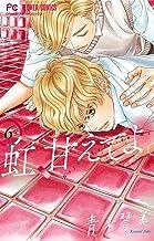 表紙: 虹、甘えてよ。(6) (フラワーコミックス) | 青木琴美