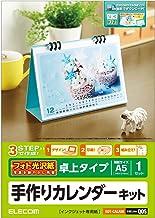 エレコム 手作りカレンダー 卓上タイプ A5サイズ 光沢紙 1セット(用紙13枚入り) EDT-CALA5K