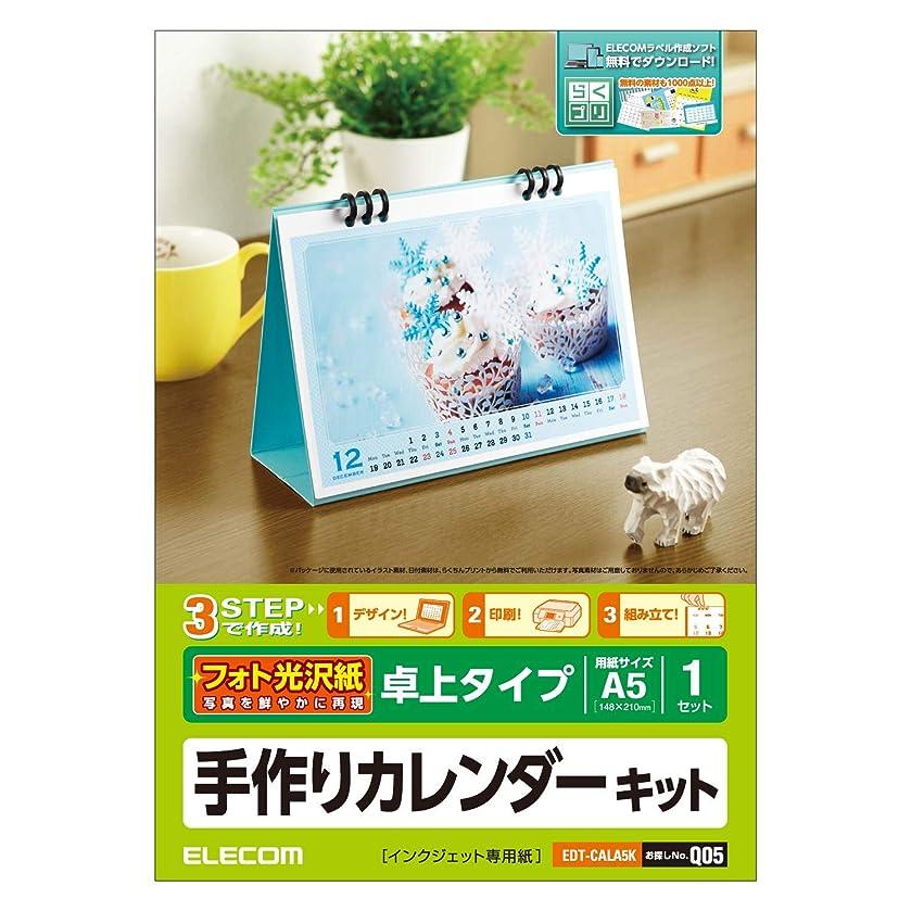 嵐地球ドライエレコム カレンダー 手作り 作成キット A5サイズ 光沢紙 卓上 1セット EDT-CALA5K