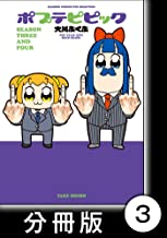 ポプテピピック SEASON THREE AND FOUR【分冊版】3 (バンブーコミックス WINセレクション)