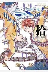 アラタカンガタリ~革神語~ リマスター版(10) (少年サンデーコミックススペシャル) Kindle版