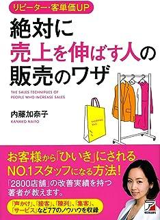 リピーター・客単価UP 絶対に売上を伸ばす人の販売のワザ (アスカビジネス)