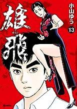 表紙: 雄飛(13) (ビッグコミックス) | 小山ゆう
