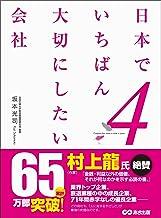 表紙: 日本でいちばん大切にしたい会社4 | 坂本光司