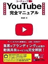表紙: YouTube完全マニュアル | 桑名由美