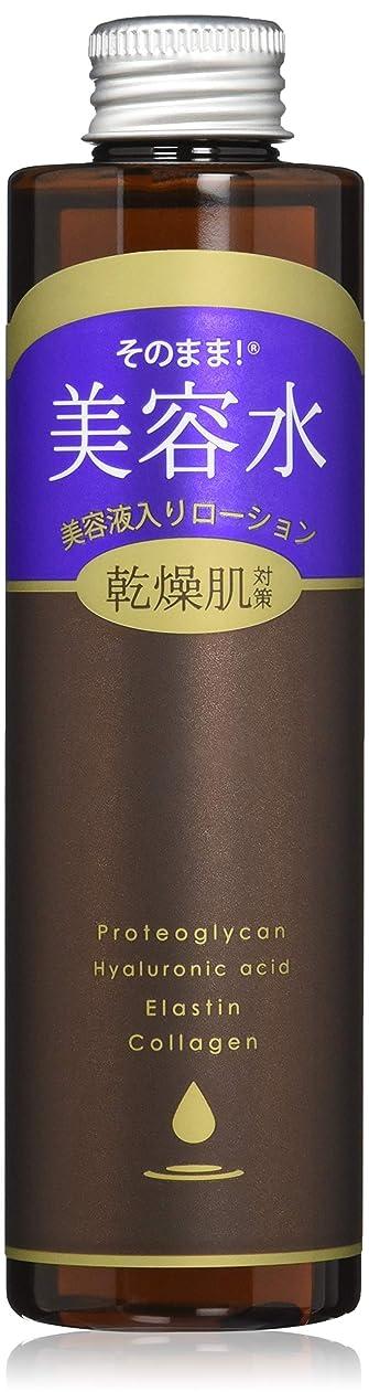 ポーンインカ帝国寸法そのまま!美容水 美容液入りローション 乾燥肌対策 200mL
