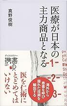 表紙: 医療が日本の主力商品となる (ディスカヴァー携書) | 真野俊樹