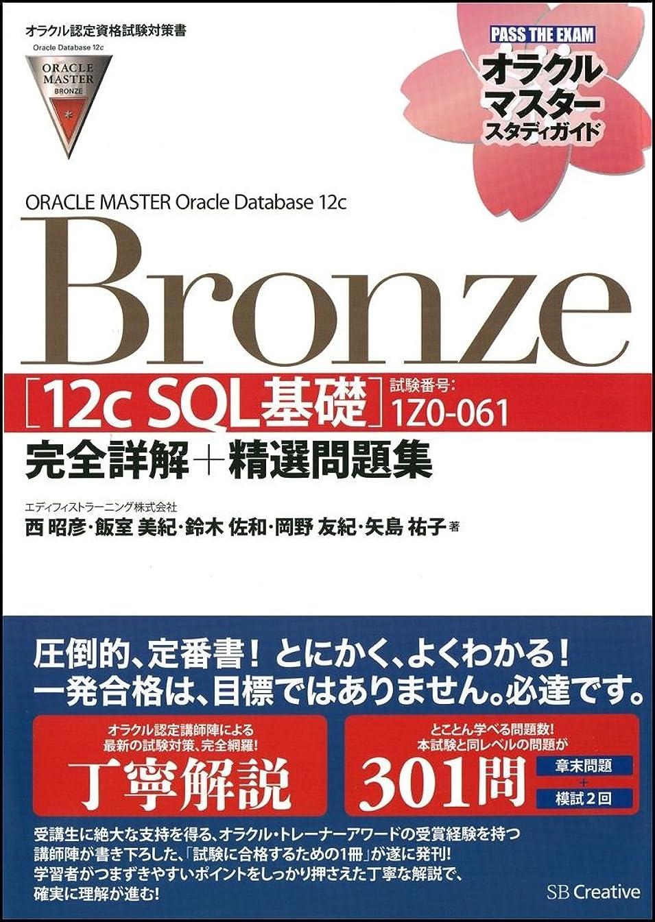 ファランクスフック書誌【オラクル認定資格試験対策書】ORACLE MASTER Bronze[12c SQL基礎](試験番号:1Z0-061)完全詳解+精選問題集(オラクルマスタースタディガイド)
