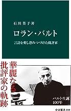 表紙: ロラン・バルト 言語を愛し恐れつづけた批評家 (中公新書) | 石川美子