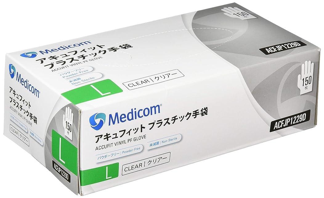 繁栄忌避剤に向けて出発ACFJP1229D アキュフィット プラスチック手袋 パウダーフリー 150枚入 Lサイズ