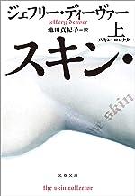 表紙: スキン・コレクター 上 (文春文庫) | 池田 真紀子