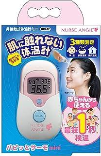 カスタム 非接触式体温計ミニ パピッとサーモmini NIR-02