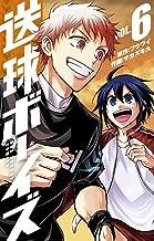 表紙: 送球ボーイズ(6) (裏少年サンデーコミックス)   サカズキ九