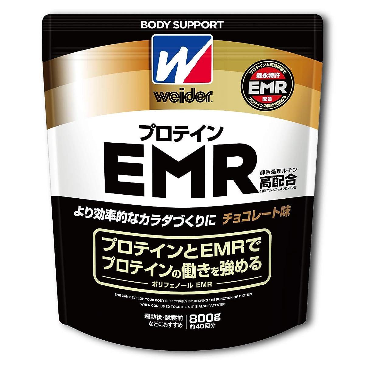 バーチャルペット苦しみBODY SUPPORT W ウイダー EMR高配合プロテイン チョコレート味 800g (約40回分) ホエイプロテイン 酵素処理ルチンEMR高配合 [Amazon限定ブランド]