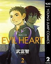 表紙: EVIL HEART 2 (ヤングジャンプコミックスDIGITAL) | 武富智