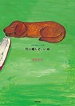 表紙: 引っ越しと、いぬ つれづれノート(12) (角川文庫) | 銀色 夏生