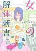 女の解体新書 (ニチブンコミックス)
