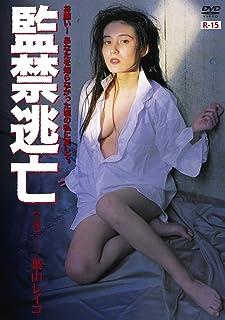 監禁逃亡 [DVD]