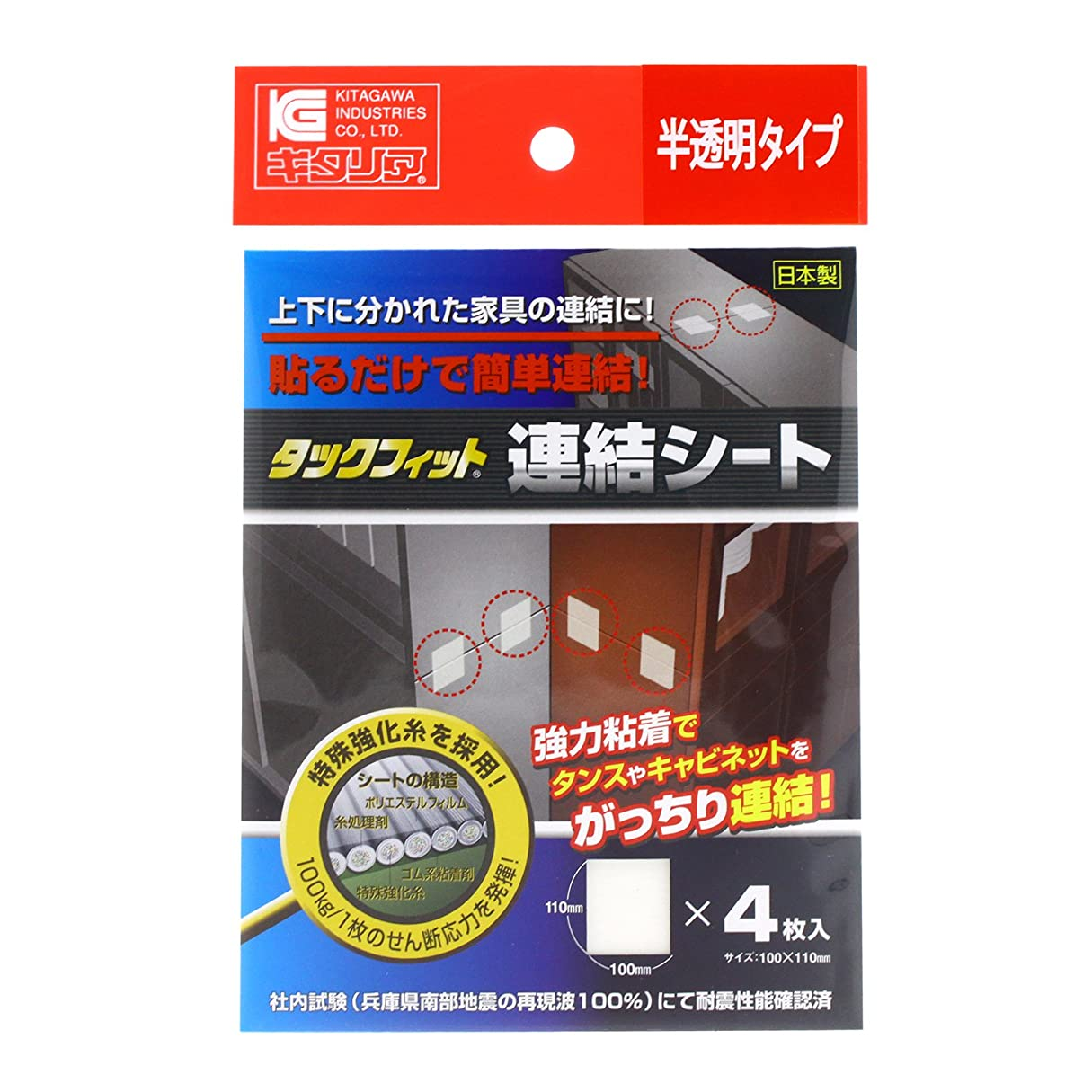 艶バック前北川工業 タックフィット連結シート 半透明 TFS-1120