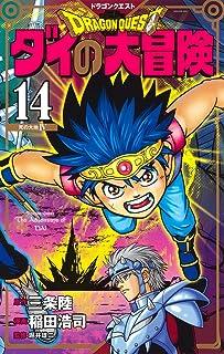 ドラゴンクエスト ダイの大冒険 新装彩録版 14 (愛蔵版コミックス)